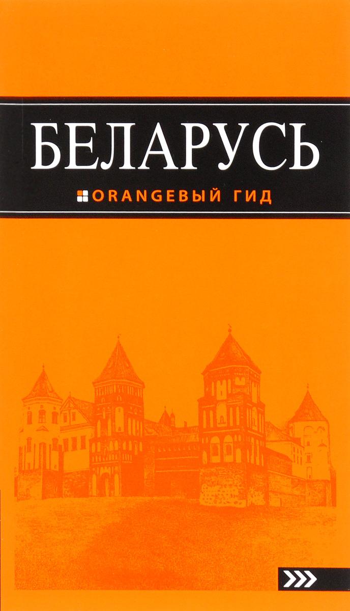 Светлана Кирпа, Андрей Дмитриев Беларусь. Путеводитель (+ карта)