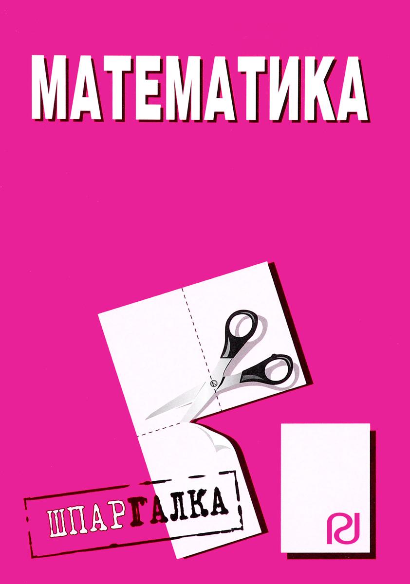 Математика. Шпаргалка