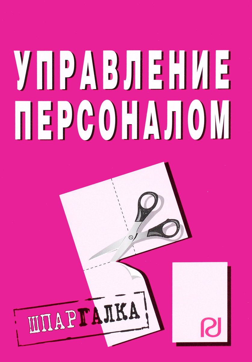 Управление персоналом. Шпаргалка ISBN: 978-5-9557-0372-5