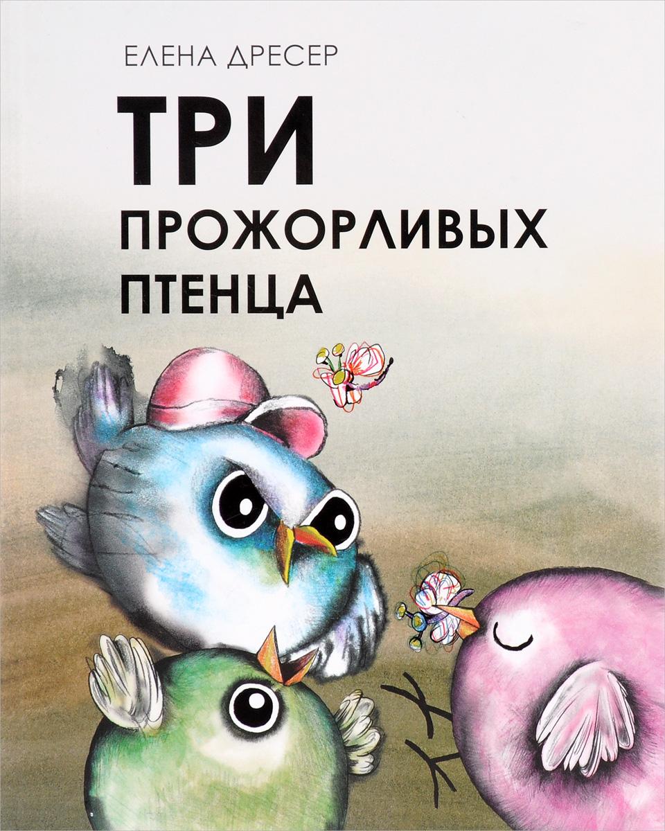 Елена Дресер Три прожорливых птенца