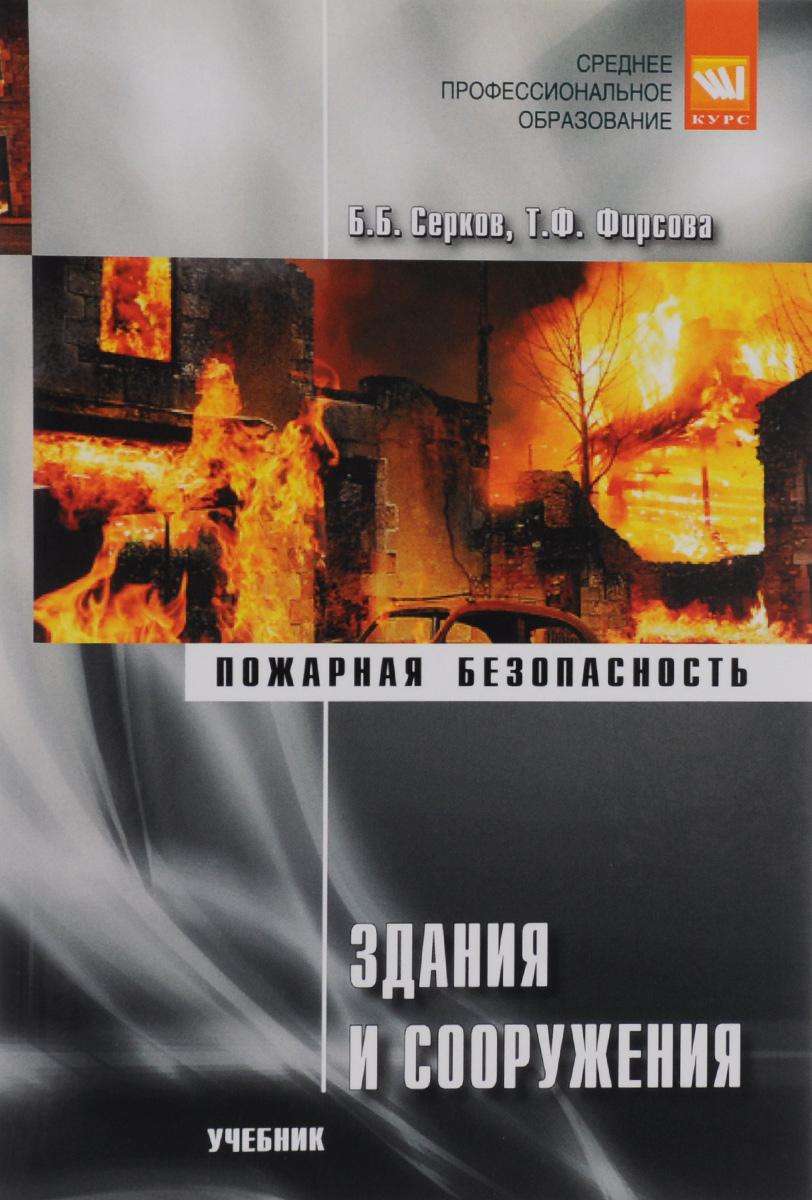 Б. Б. Серков, Т. Ф. Фирсова Здания и сооружения. Учебник