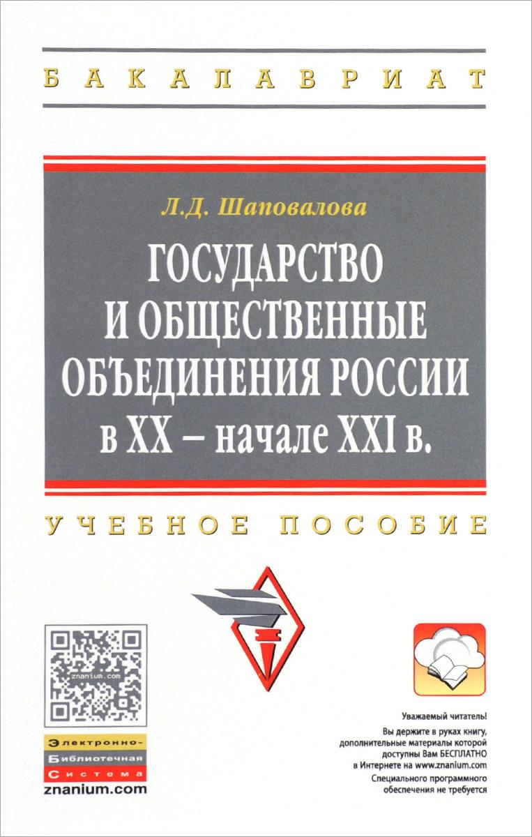 Государство и общественные объединения России в XX - начале XXI в. Учебное пособие