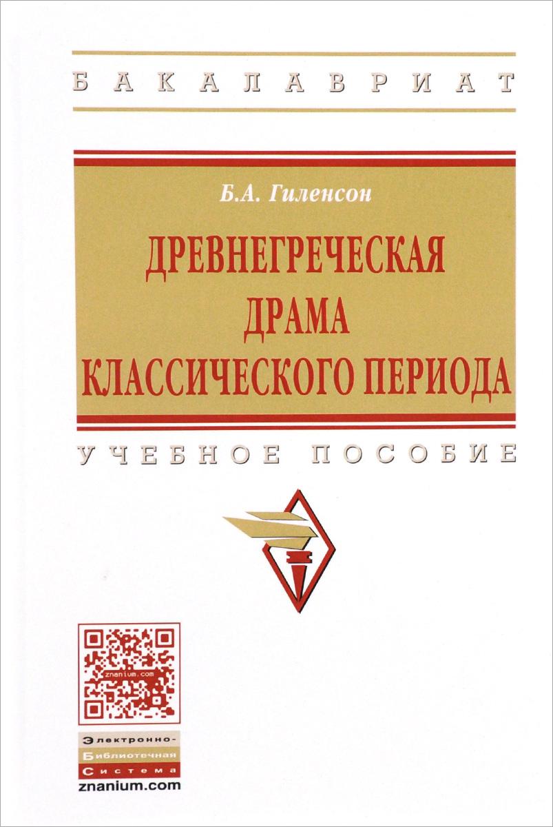 Древнегреческая драма классического периода. Учебное пособие