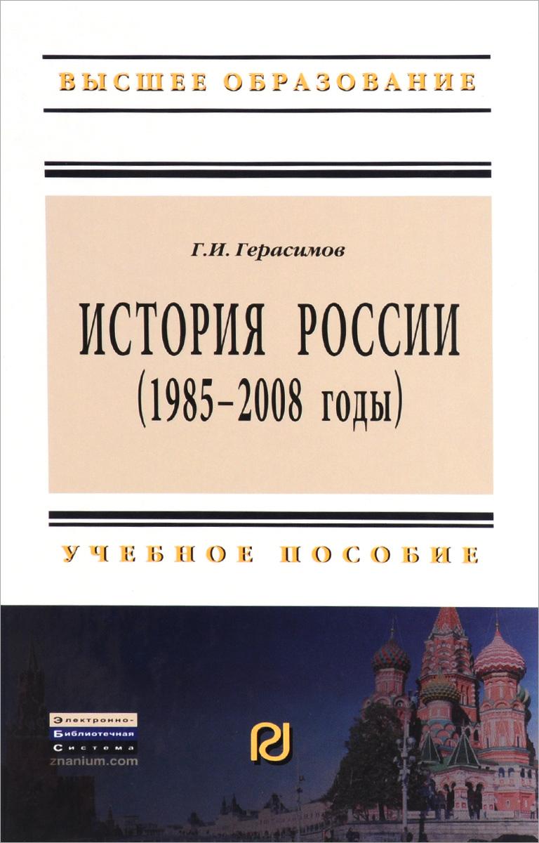 История России. 1985-2008 годы. Учебное пособие