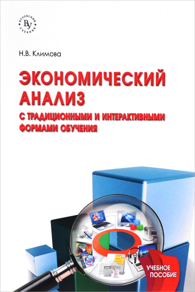 Экономический анализ. С традиционными и интерактивными формами обучения. Учебное пособие