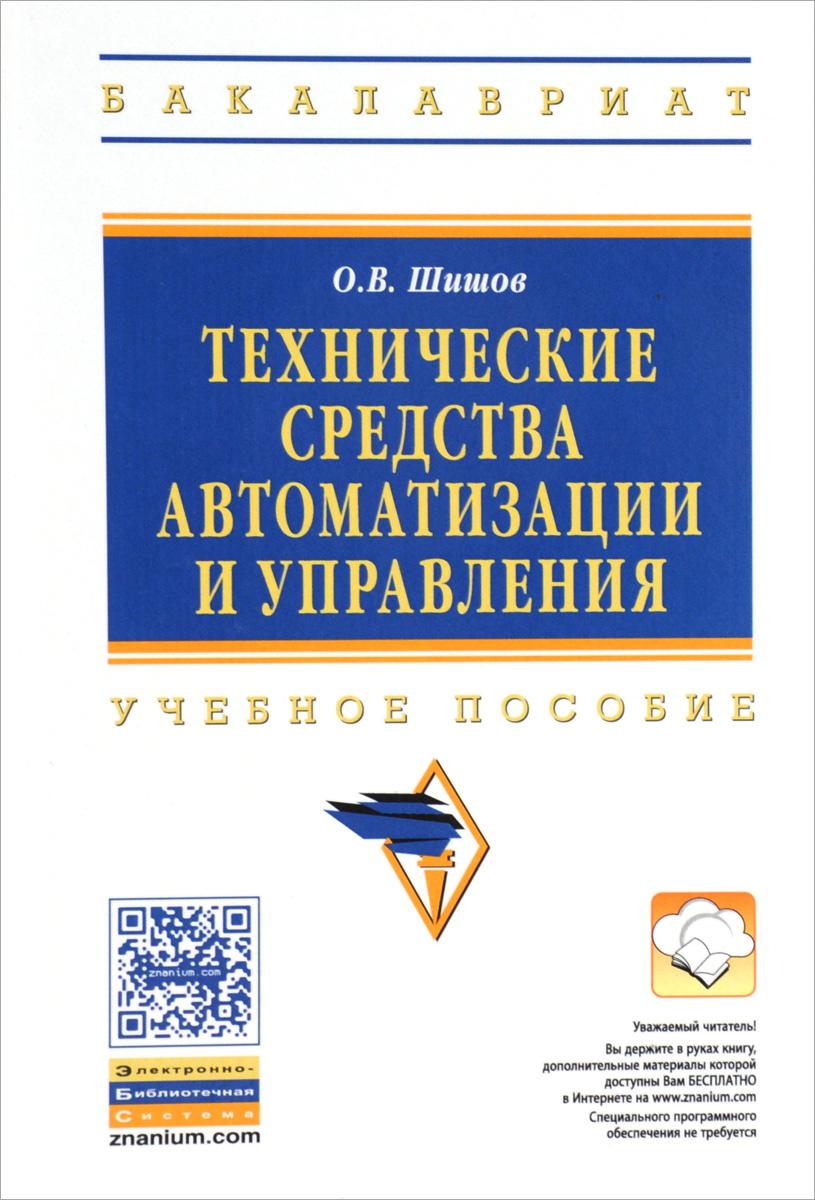 О. В. Шишов Технические средства автоматизации и управления. Учебное пособие