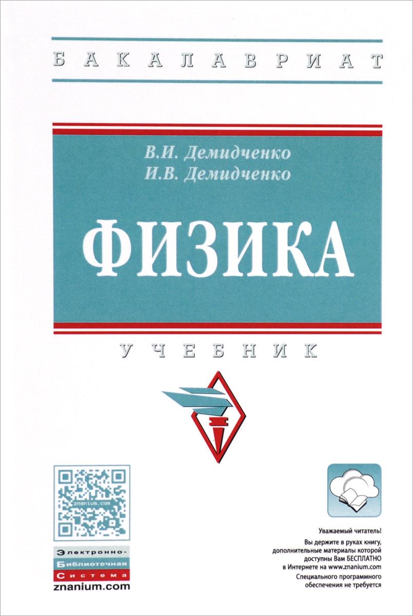 Физика. Учебник. В. И. Демидченко, И. В. Демидченко