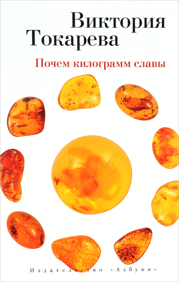 Виктория Токарева