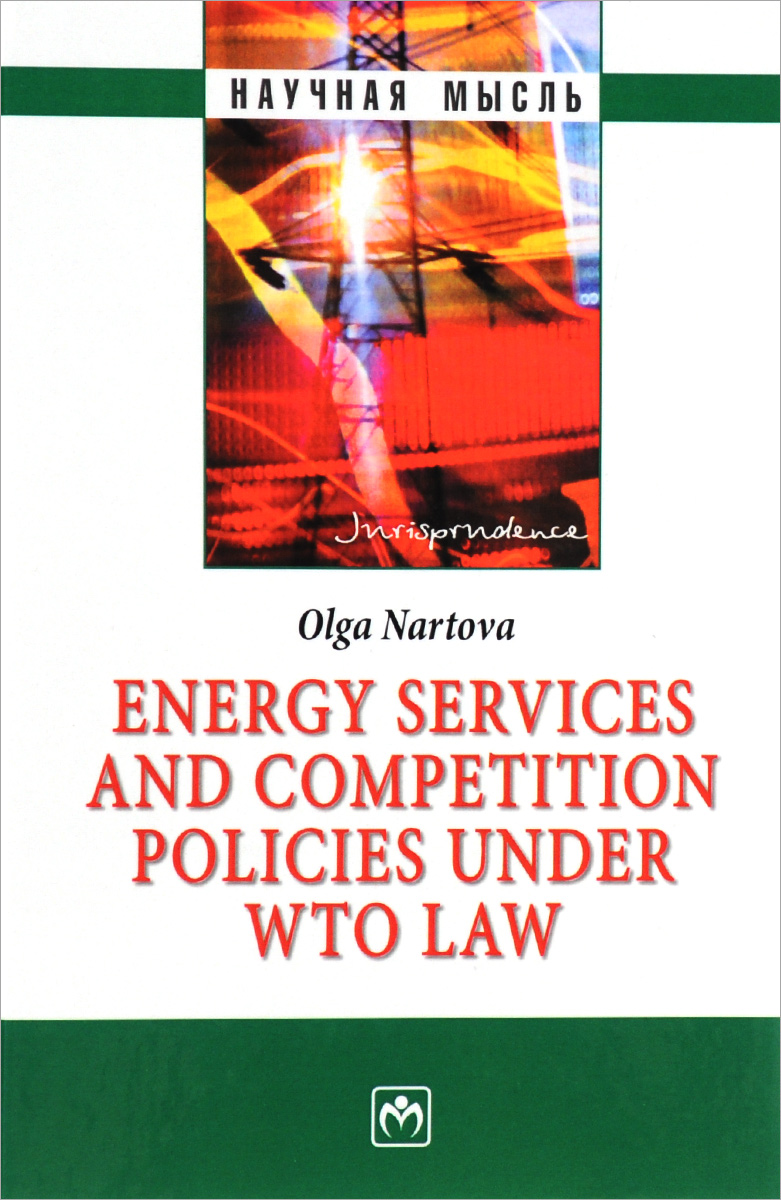 Olga Nartova Energy services and competition policies under WTO law master iq2 тату party