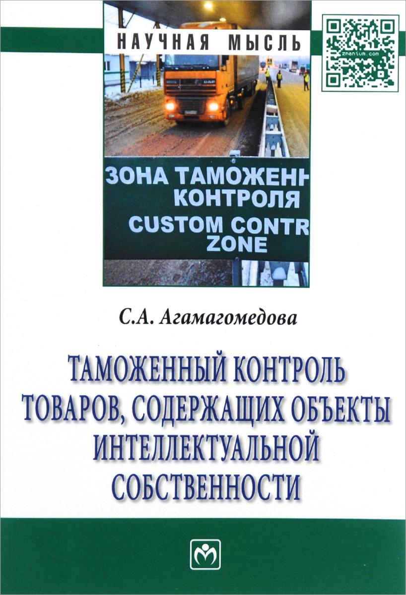С. А. Агамагомедова Таможенный контроль товаров, содержащих объекты интеллектуальной собственности
