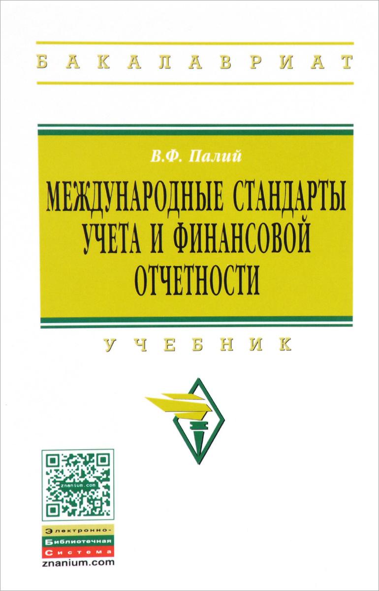 Международные стандарты учета и финансовой отчетности. Учебник