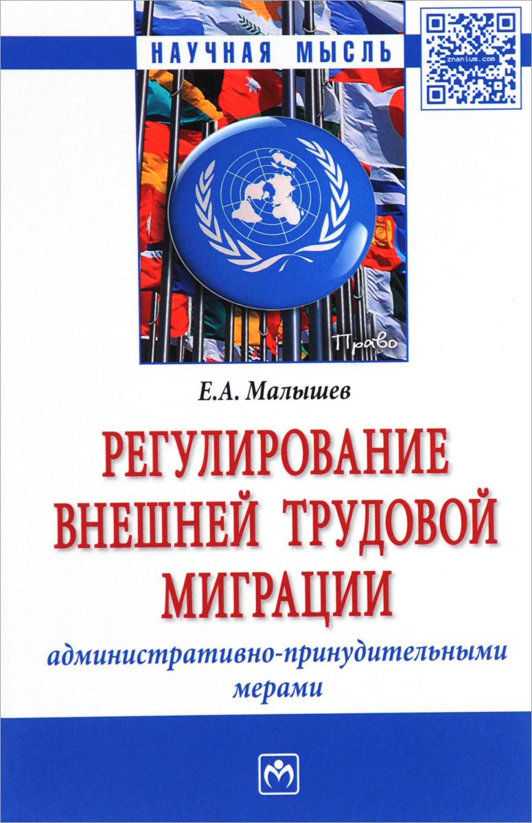 Е. А. Малышев Регулирование внешней трудовой миграции административно-принудительными мерами