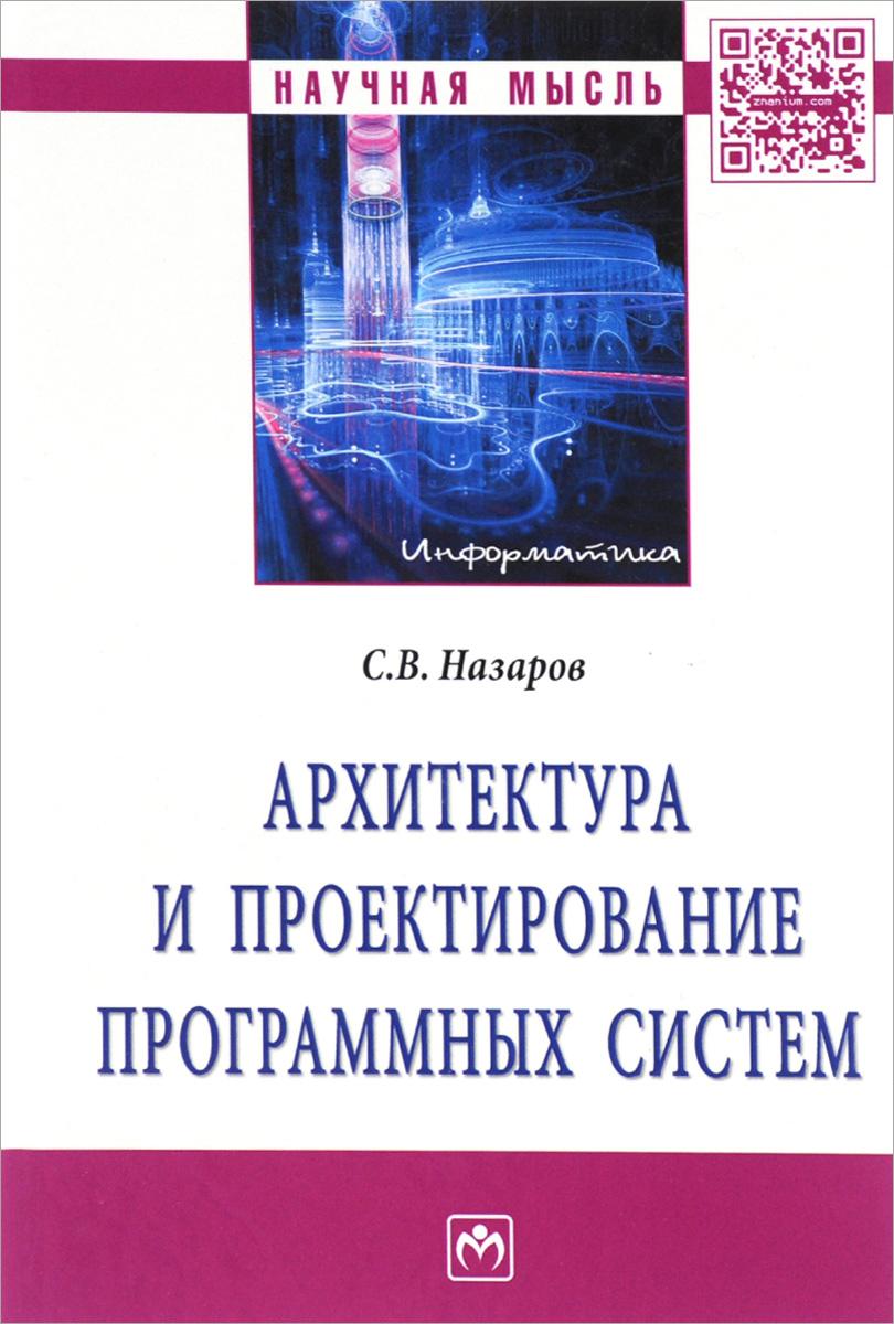 С. В. Назаров. Архитектура и проектирование программных систем