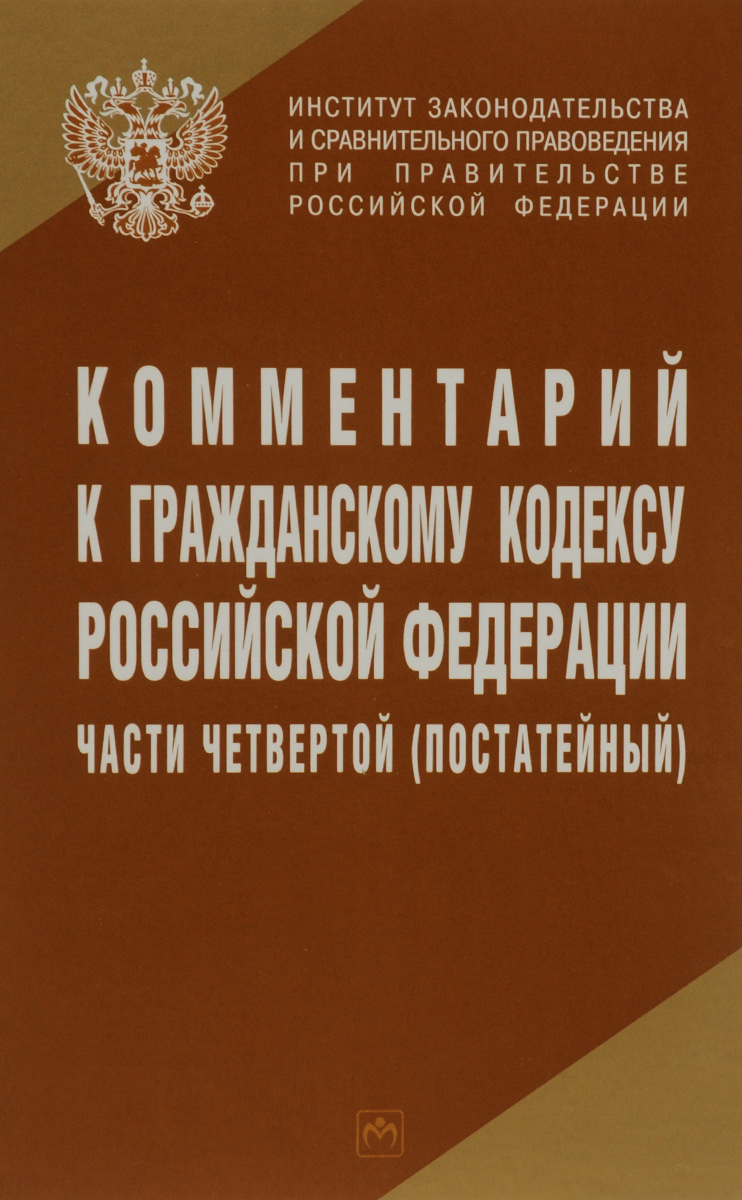 Комментарии к Гражданскому кодексу Российской Федерации части четвертой какой комментарий гражданскому кодексу лучше