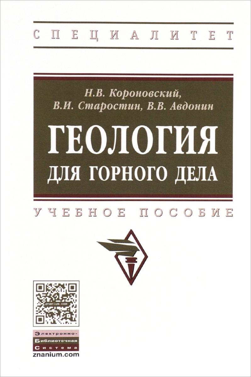 Геология для горного дела. Учебное пособие. Н. В. Короновский, В. И. Старостин, В. В. Авдонин