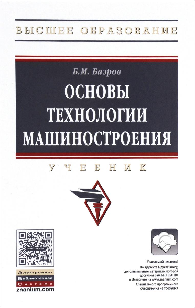 Б. М. Базров Основы технологии машиностроения. Учебник