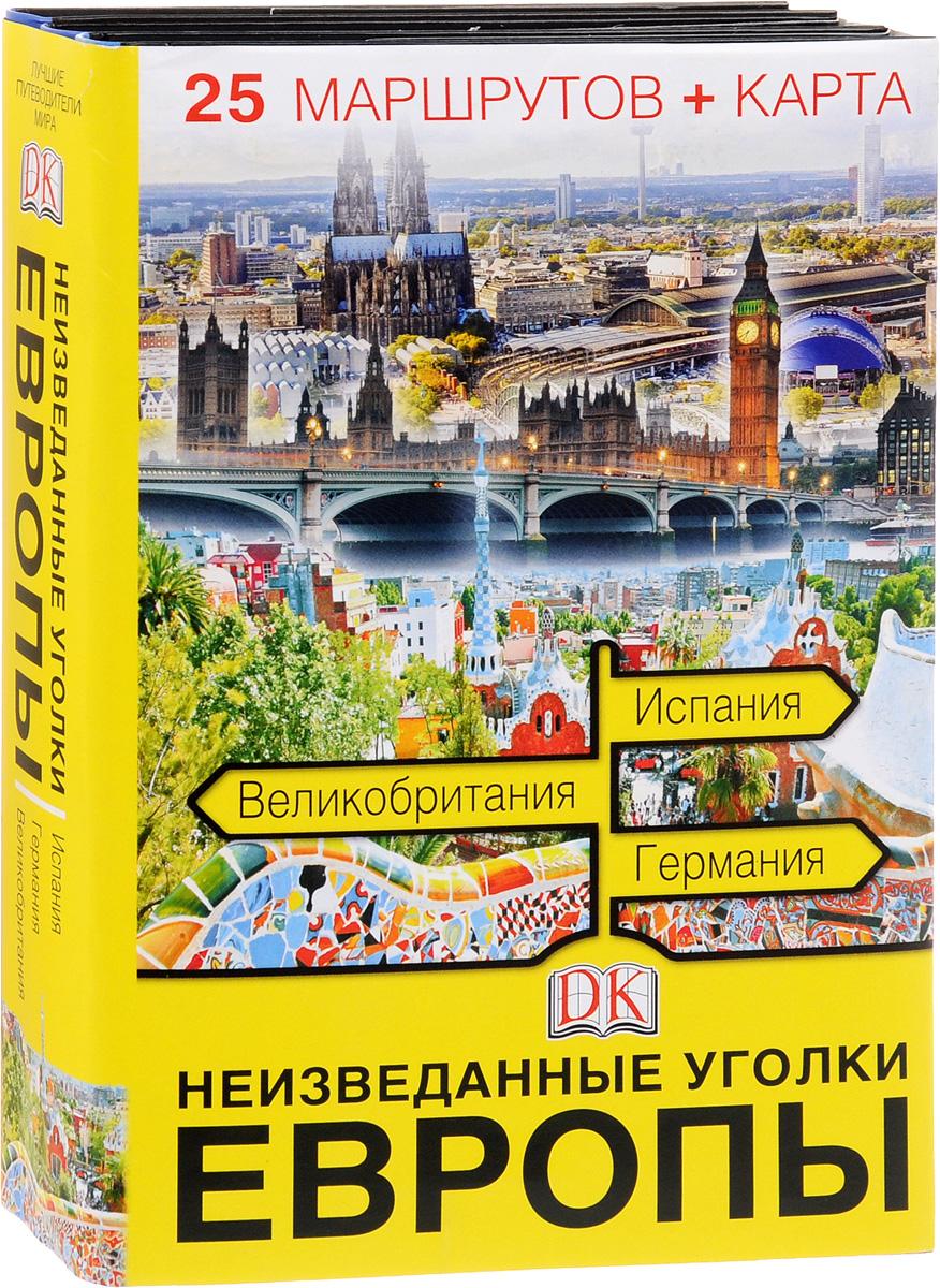 Неизведанные уголки Европы. Испания. Великобритания. Германия (комплект из 3 книг + карта) неизведанные уголки европы 25 маршрутов карта