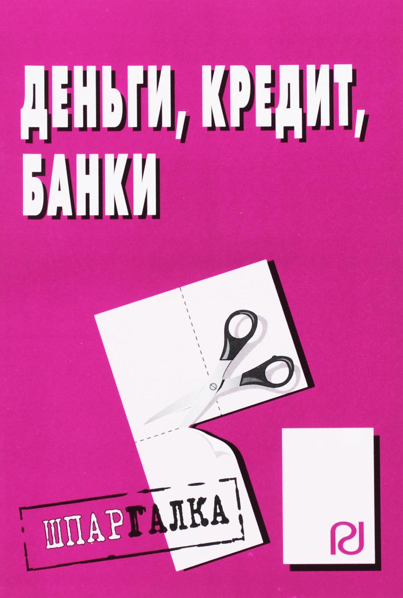 Деньги, кредит, банки. Шпаргалка авто в кредит украина конфискат