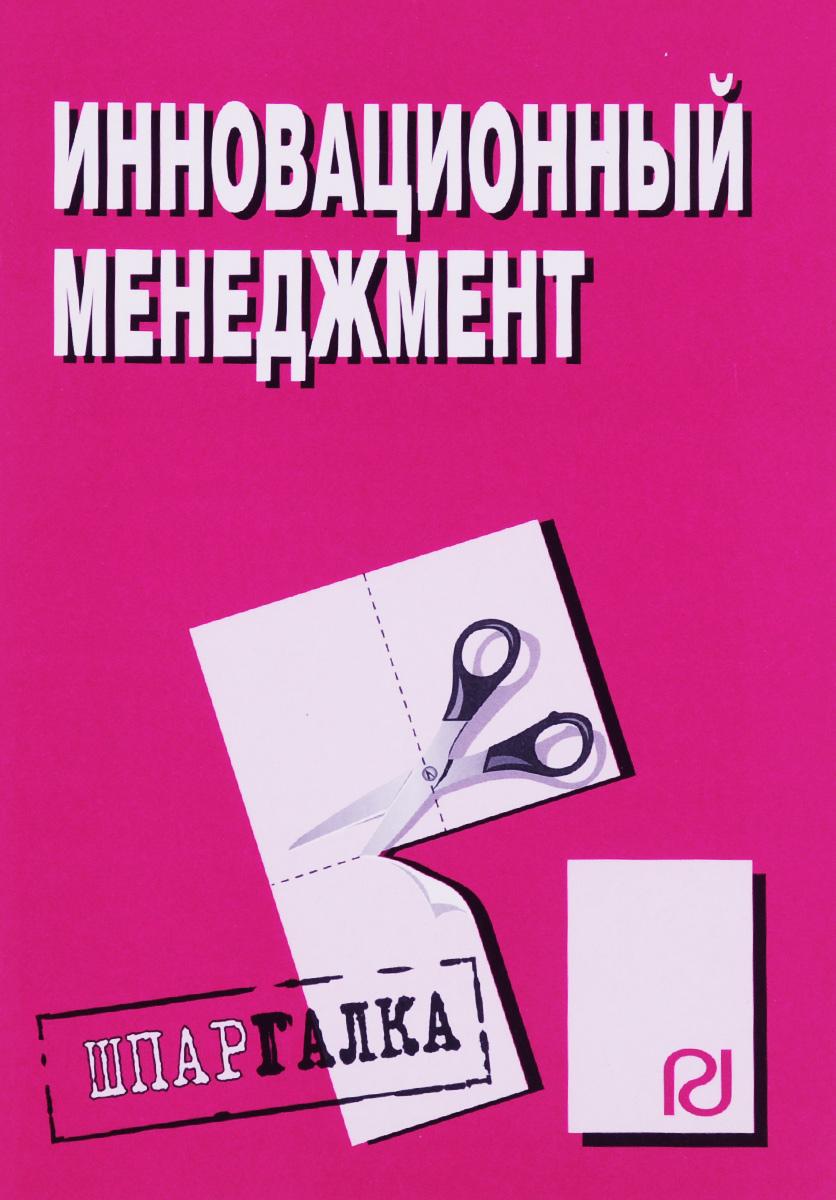Инновационный менеджмент. Шпаргалка стратеги��еский и инновационный менеджмент альпина паблишер 978 5 9614 5906 7