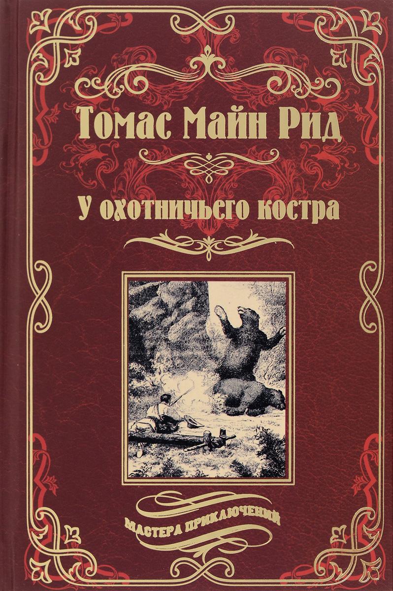 У охотничьего костра. Томас Майн Рид