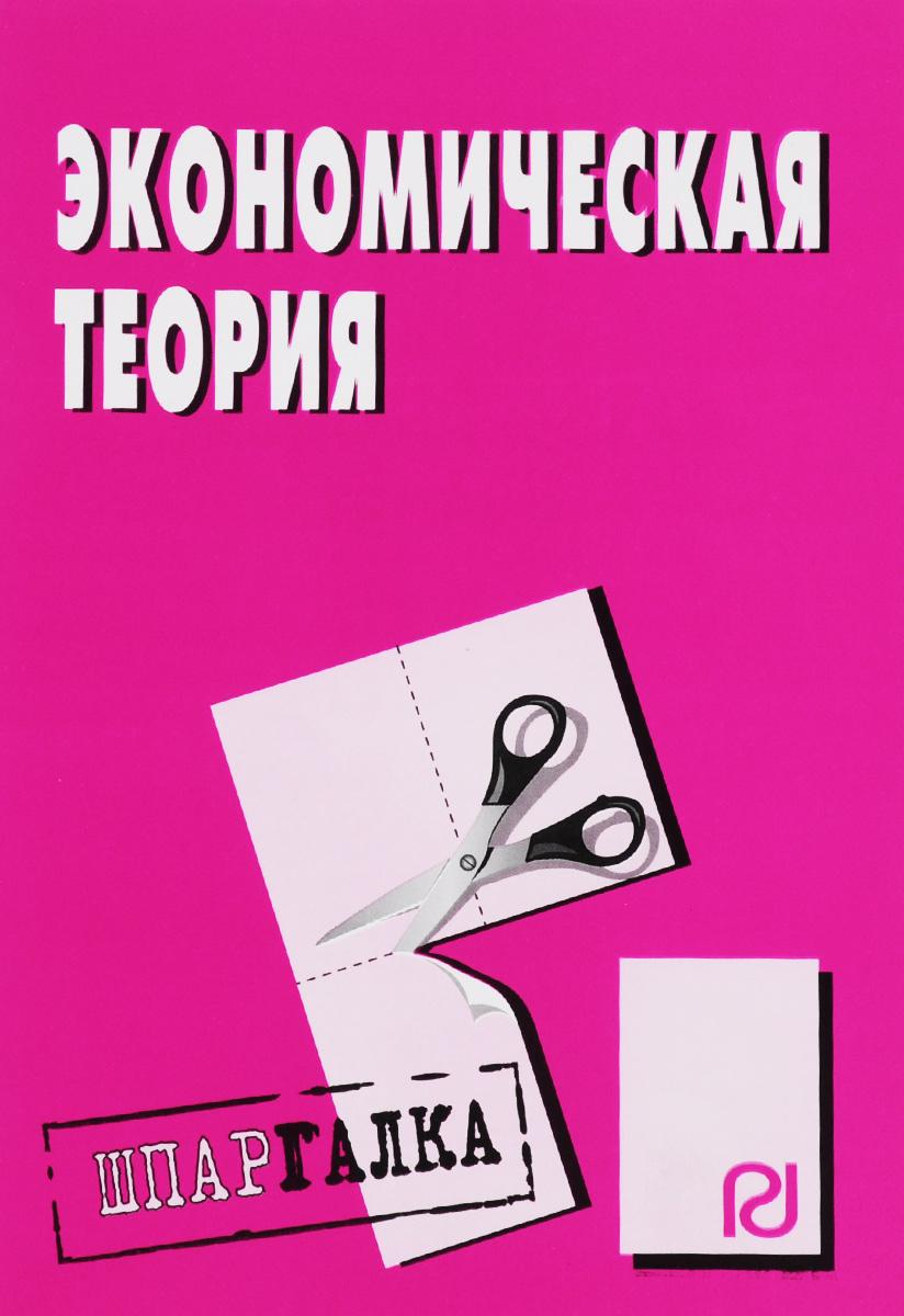 Экономическая теория. Шпаргалка экономическая теория организаций уч пос проспект