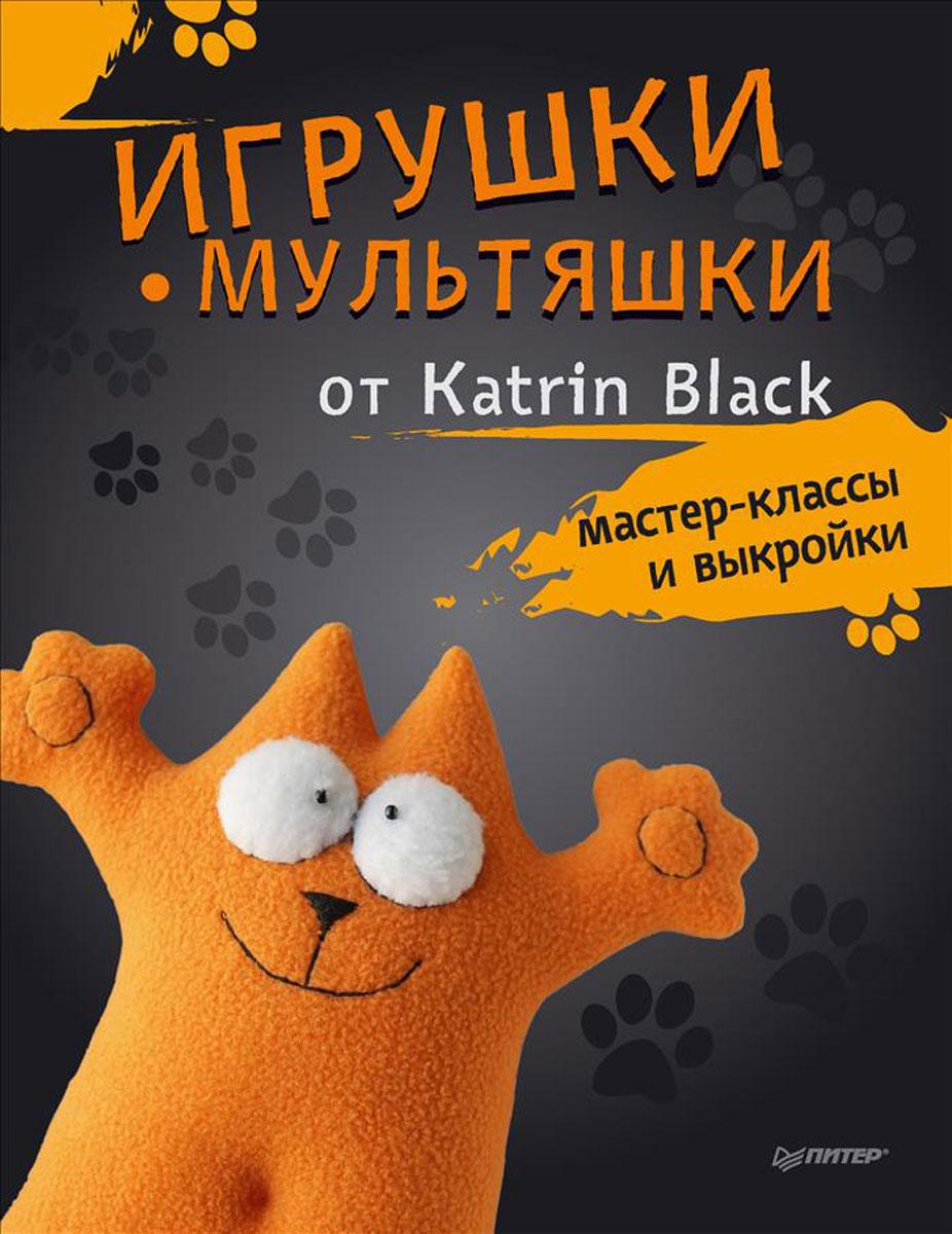 Katrin Black Игрушки-мультяшки от Katrin Black. Мастер-классы и выкройки