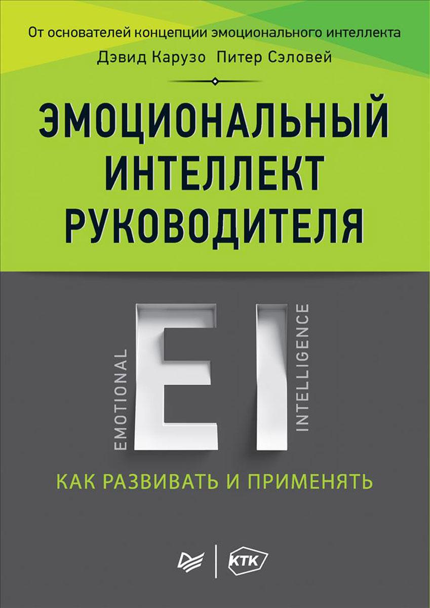 Zakazat.ru: Эмоциональный интеллект руководителя. Как развивать и применять. Дэвид Карузо, Питер Сэловей