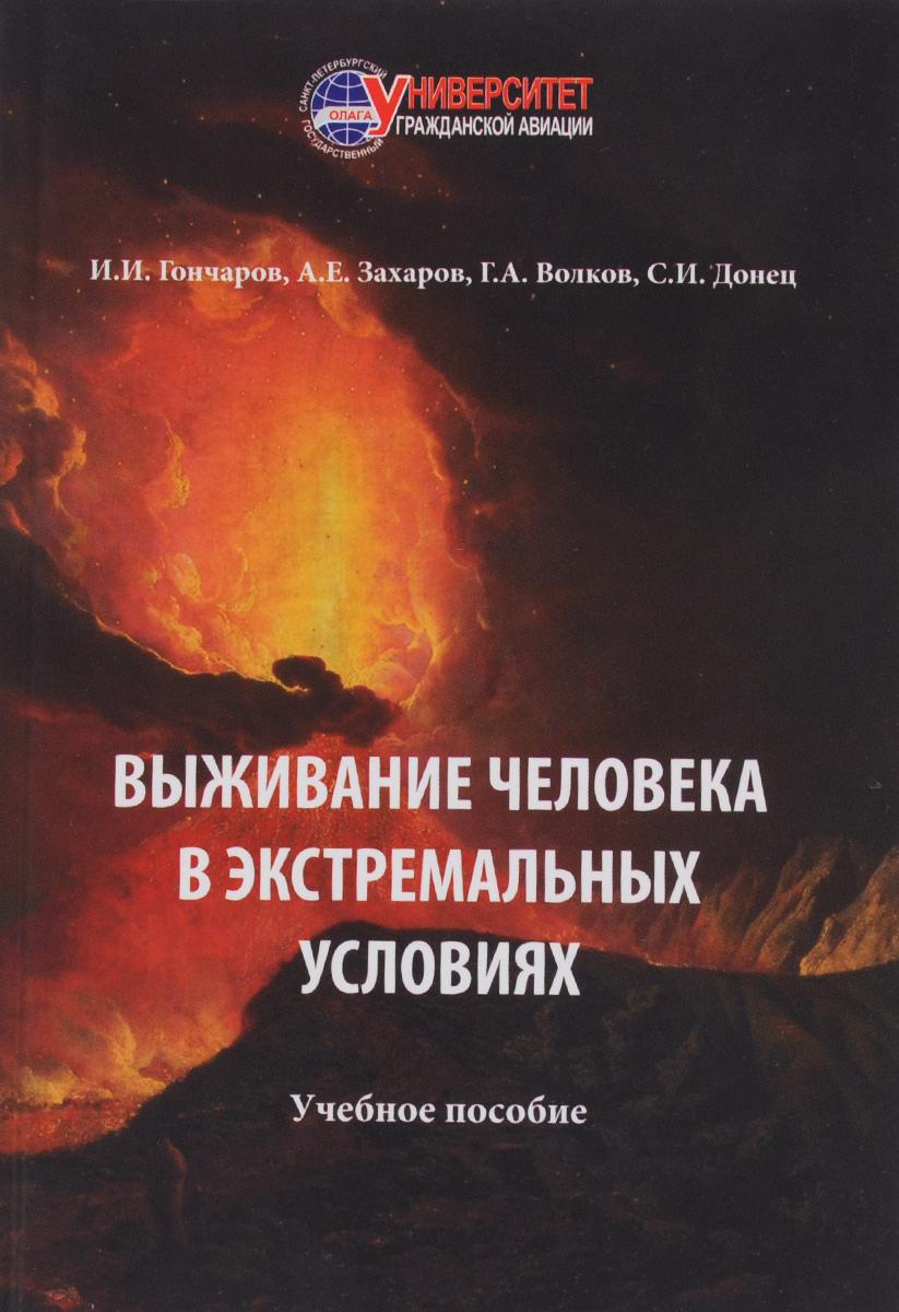 Выживание человека в экстремальных условиях. Учебное пособие