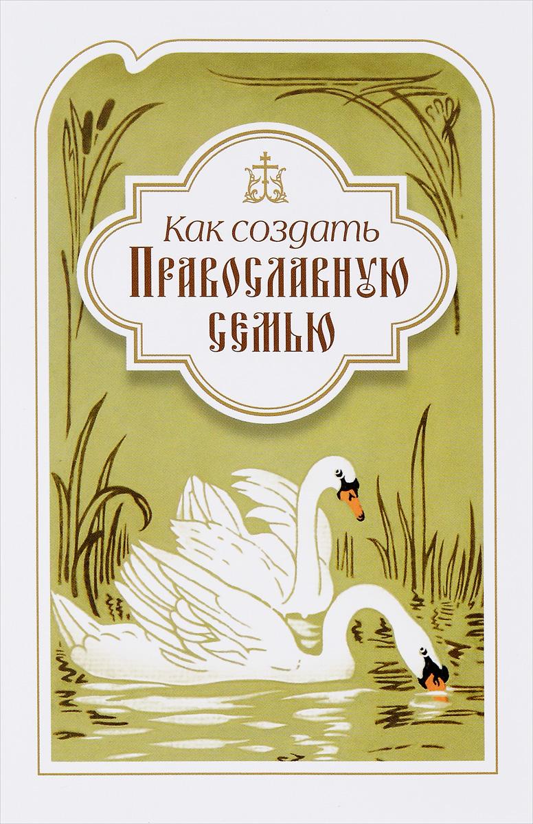 Святитель Филарет (Дроздов) Как создать православную семью. По трудам святителя Филарета Московского христианам, живущим в миру
