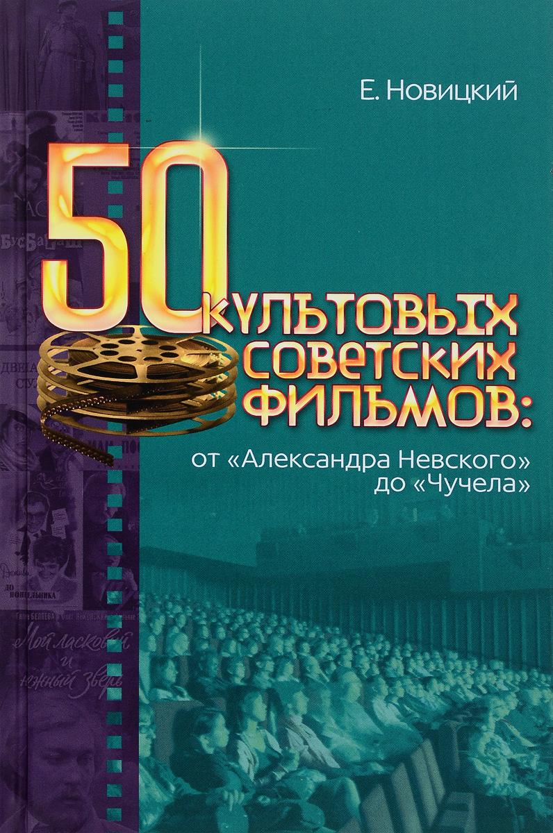 Е. Новицкий 50 культовых советских фильмов. От