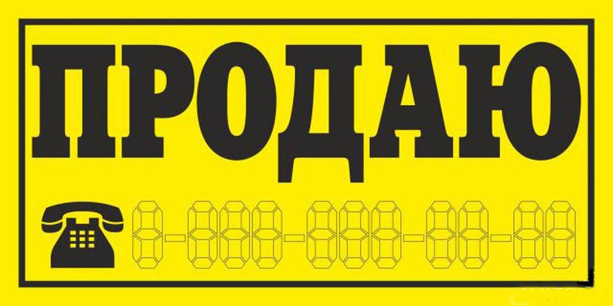 Виниловая наклейка Оранжевый слоник Продаю, цвет: желтый, черный