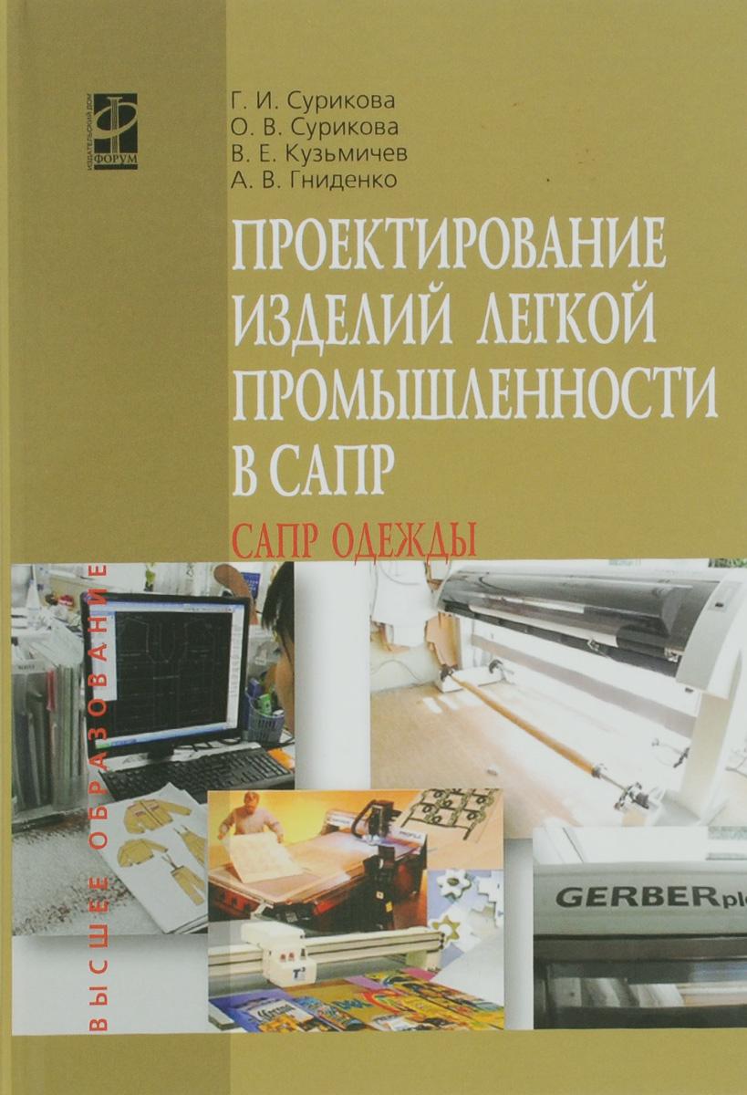Проектирование изделий легкой промышленности в САПР (САПР одежды). Учебное пособие