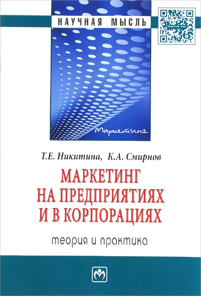 Маркетинг на предприятиях и в корпорациях. Теория и практика. Т. Е. Никитина, К. А. Смирнов