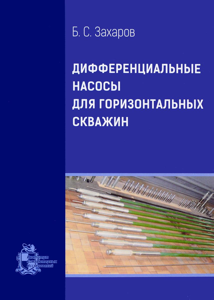 Б. С. Захаров Дифференциальные насосы для горизонтальных скважин