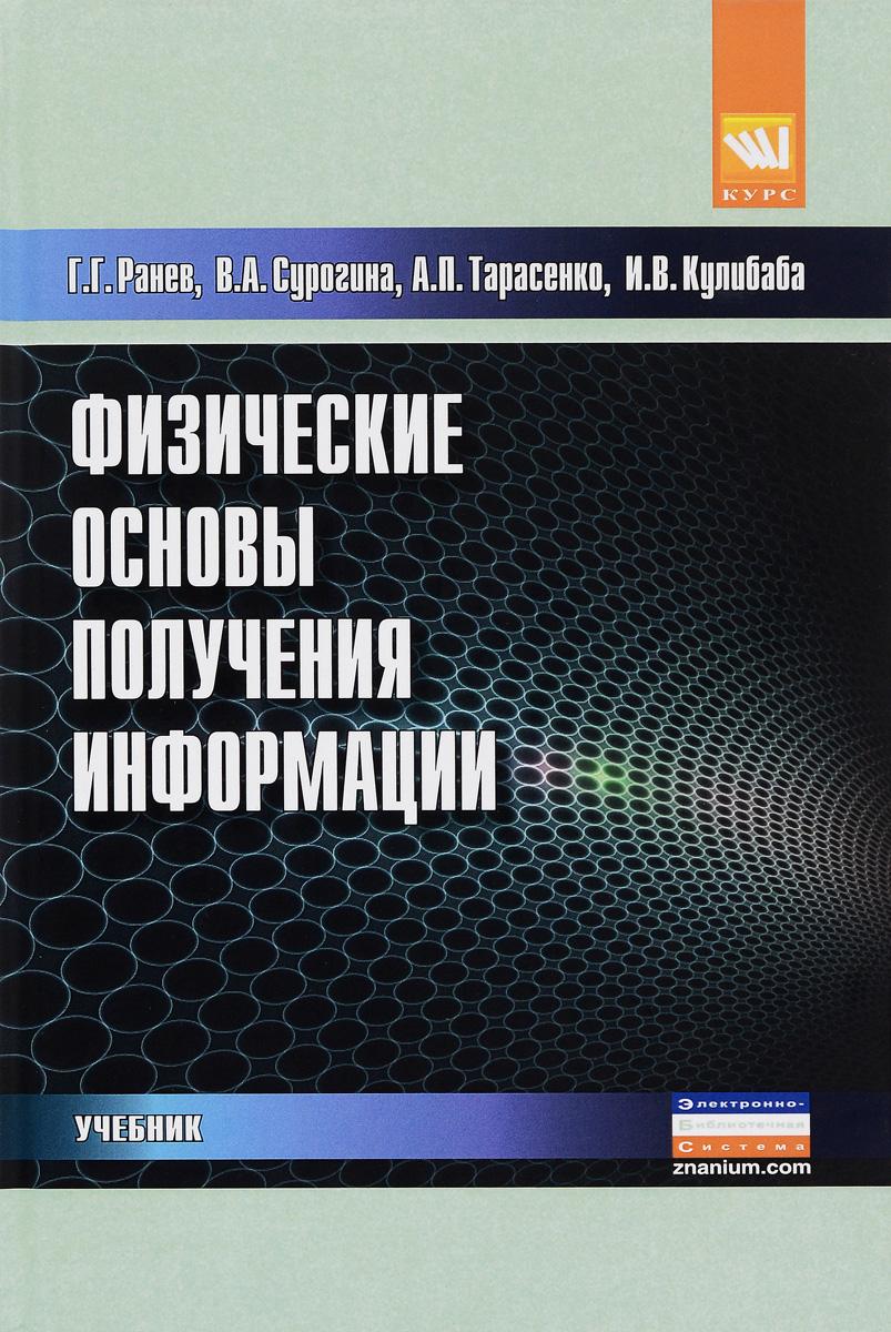 Физические основы получения информации. Учебник. Г. Г. Ранев, В. А. Сурогина, А. П. Тарасенко, И. В. Кулибаба