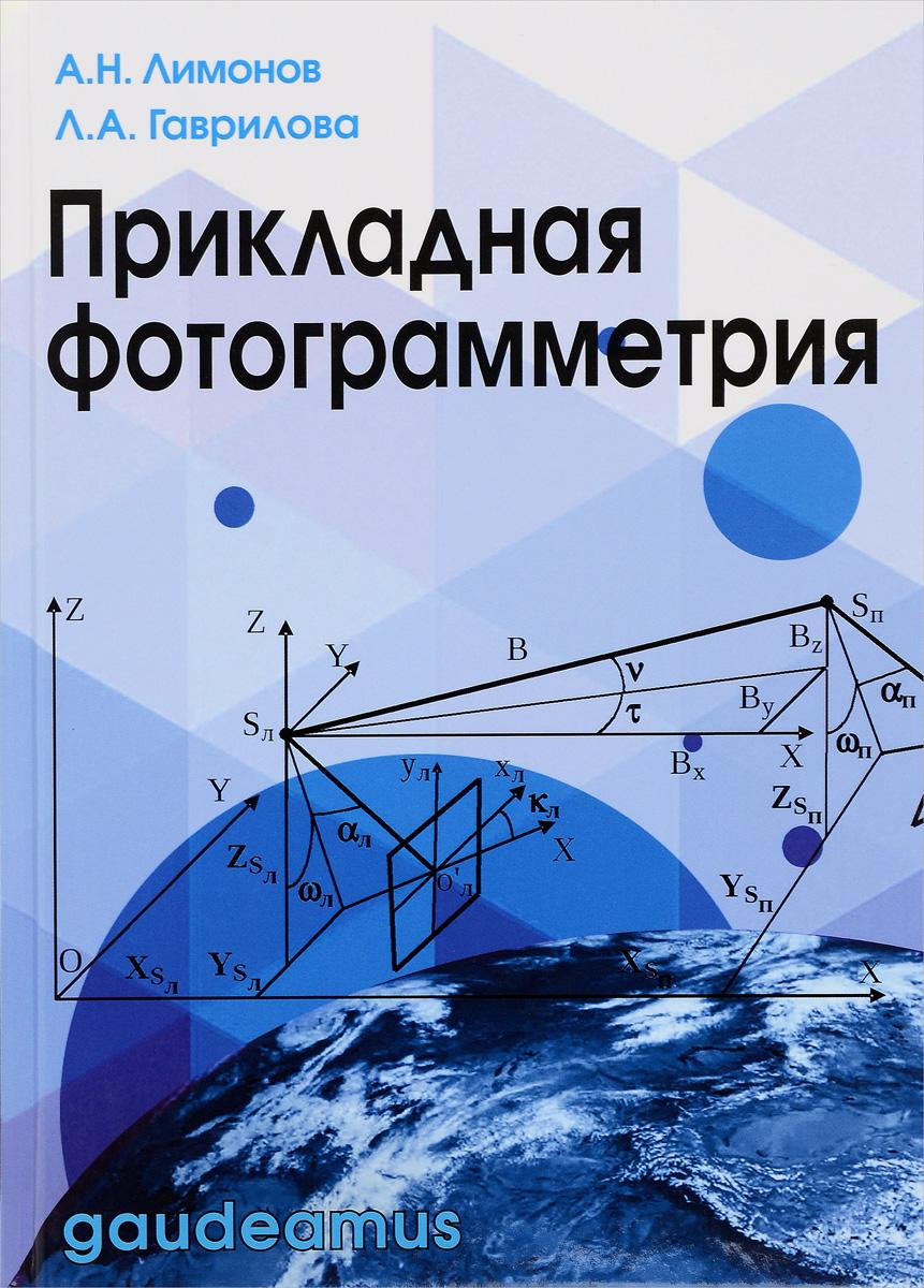 Прикладная фотограмметрия. Учебник. А. Н. Лимонов, Л. А. Гаврилова