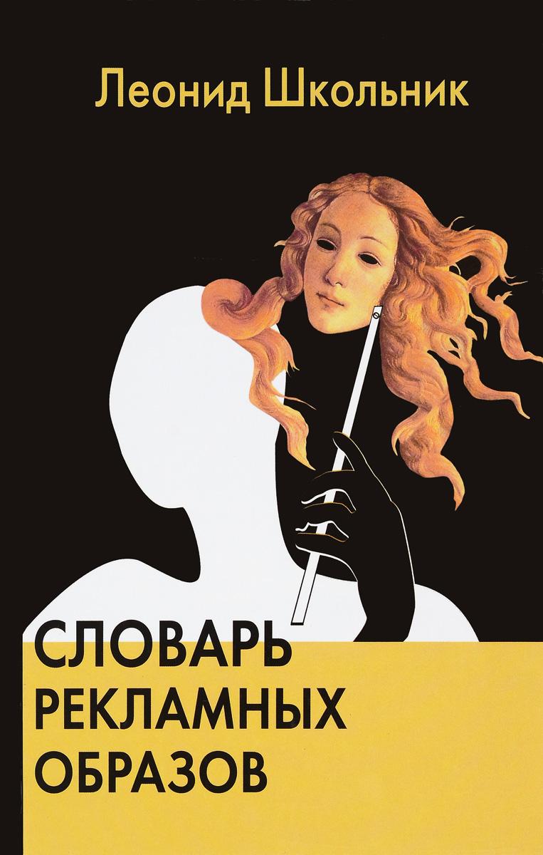 Леонид Школьник Словарь рекламных образов