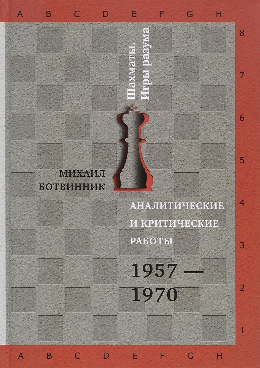 Аналитические и критические работы. 1957-1970. Михаил Ботвинник
