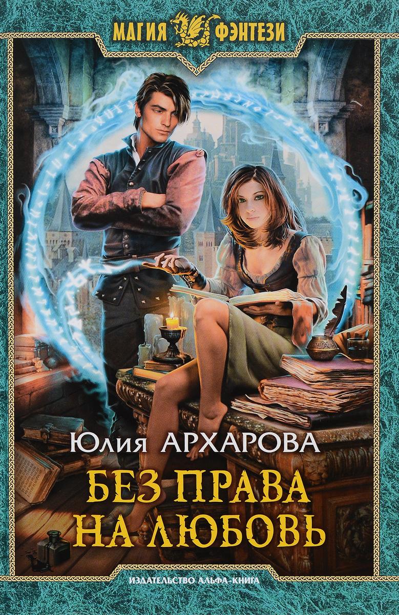 Юлия Архарова Без права на любовь ли алана