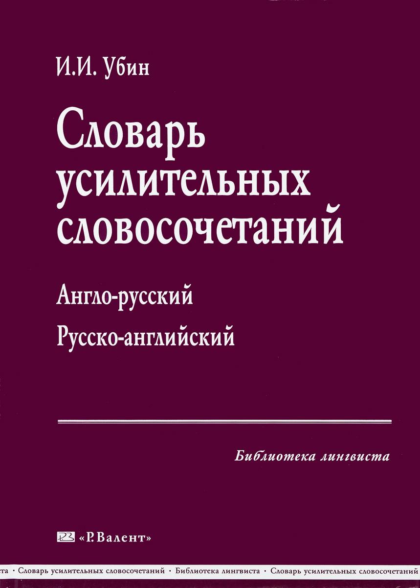 Словарь усилительных словосочетаний. Англо-русский. Русско-английский.