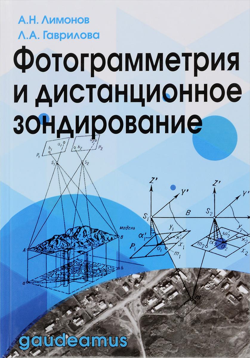 Фотограмметрия и дистанционное зондирование. Учебник. А. Н. Лимонов, Л. А. Гаврилова