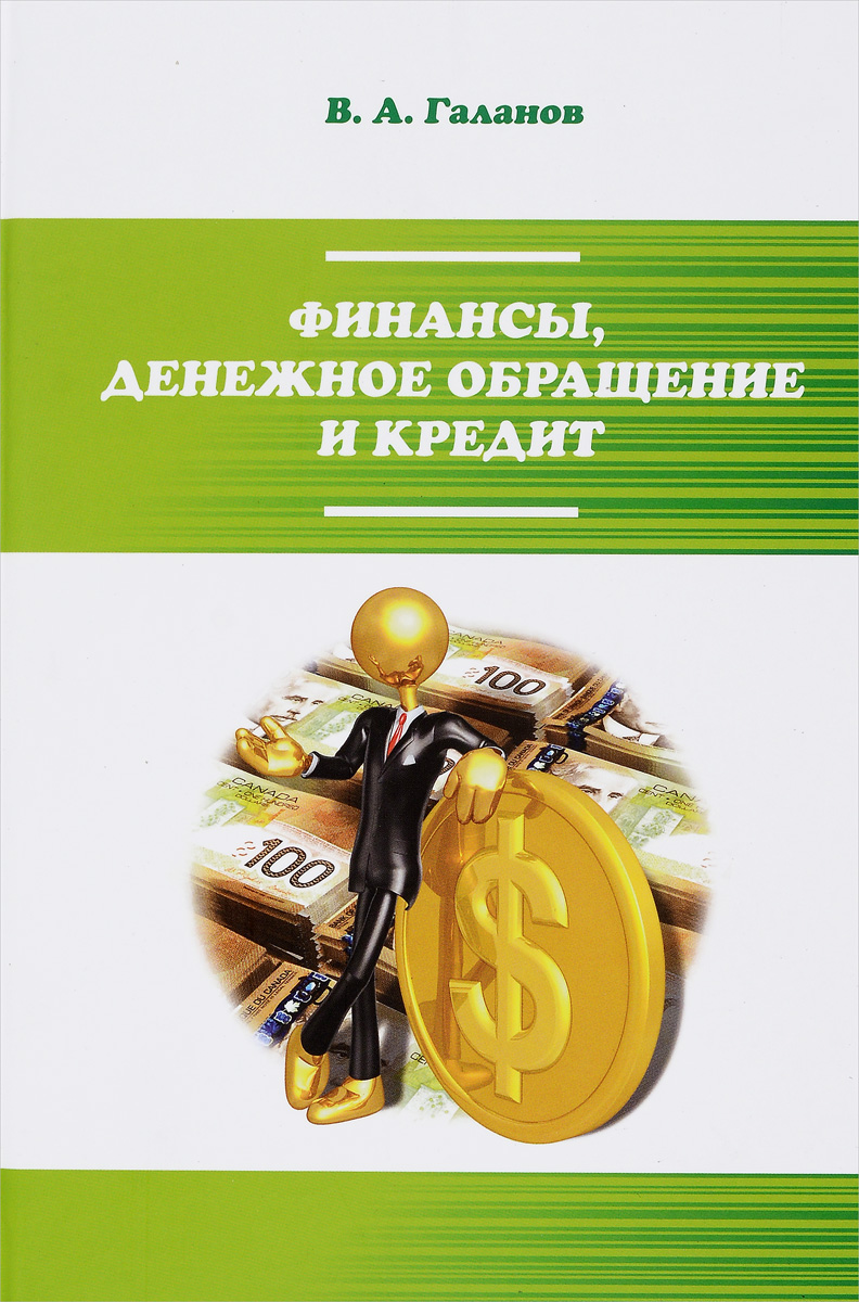 В. А. Галанов Финансы, денежное обращение и кредит. Учебник финансы денежное обращение кредит учебник для вузов