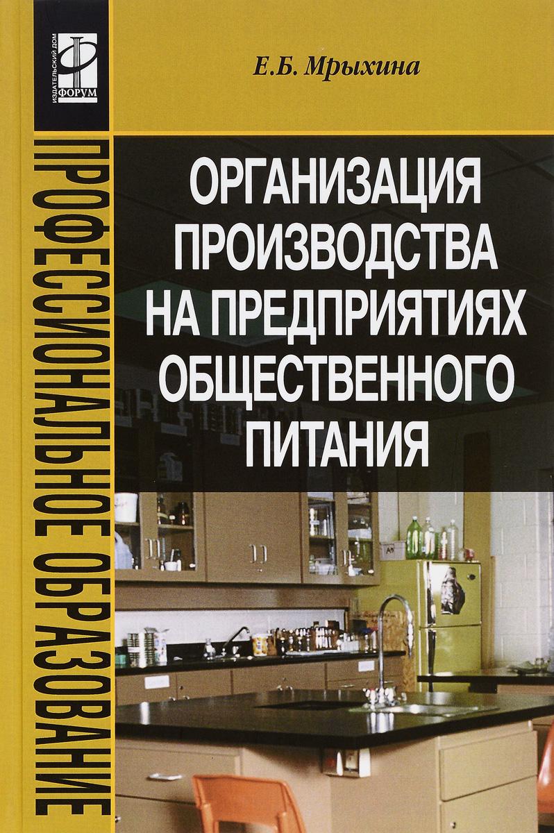 Организация производства на предприятиях общественного питания. Учебное пособие