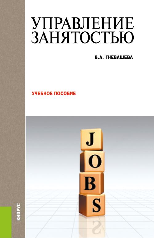 Управление занятостью. Учебное пособие