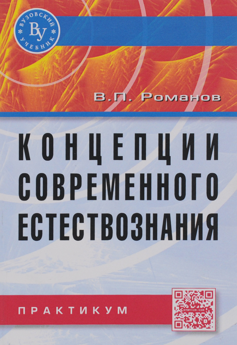 В. П. Романов Концепции современного естествознания цена