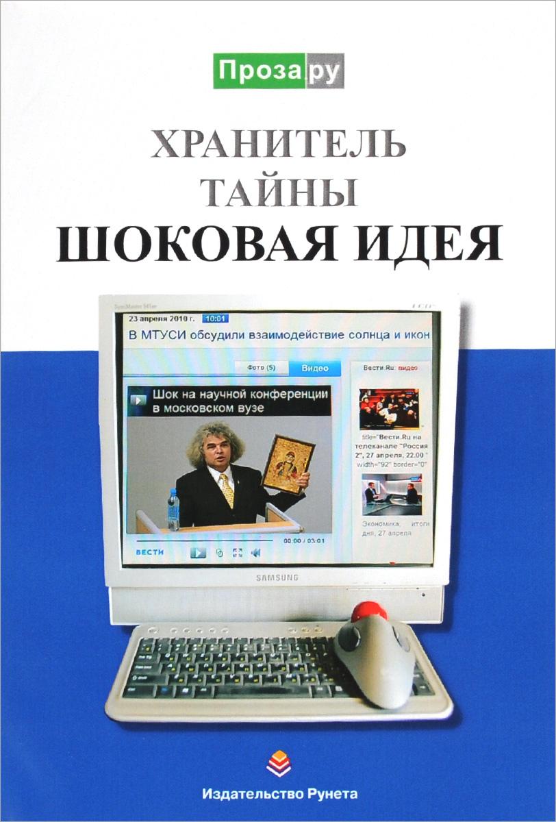 И. В. Леванов Шоковая идея ISBN: 978-5-369-00804-1, 978-5-91945-013-9