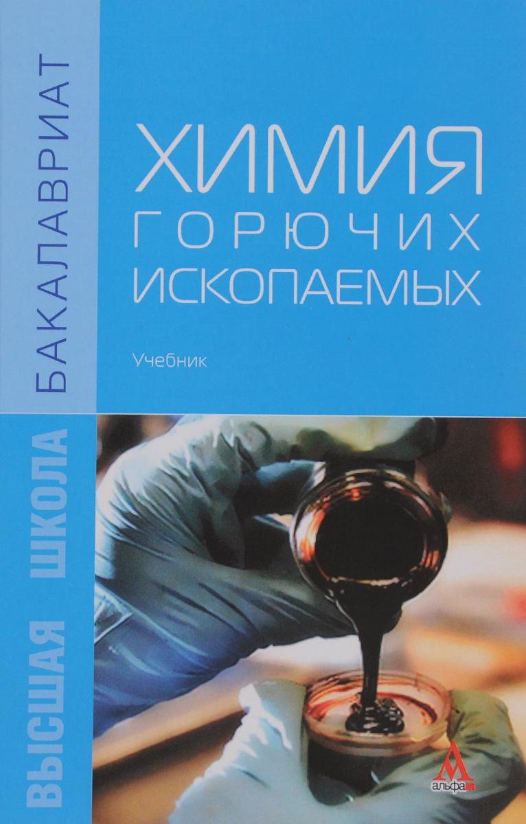 Химия горючих ископаемых. Учебник. В. С. Мерчева, А. О. Серебряков, О. И. Серебряков
