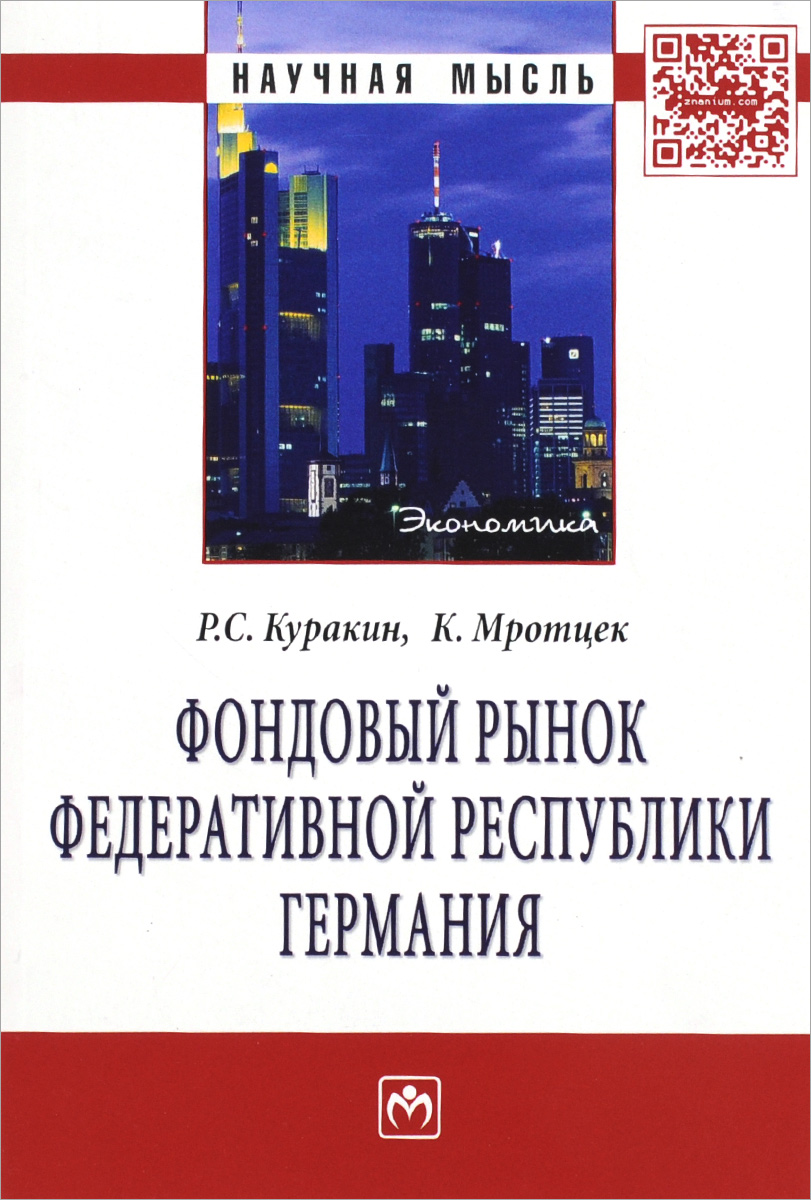 Р. С. Куракин, К. В. Мротцек Фондовый рынок Федеративной Республики Германия