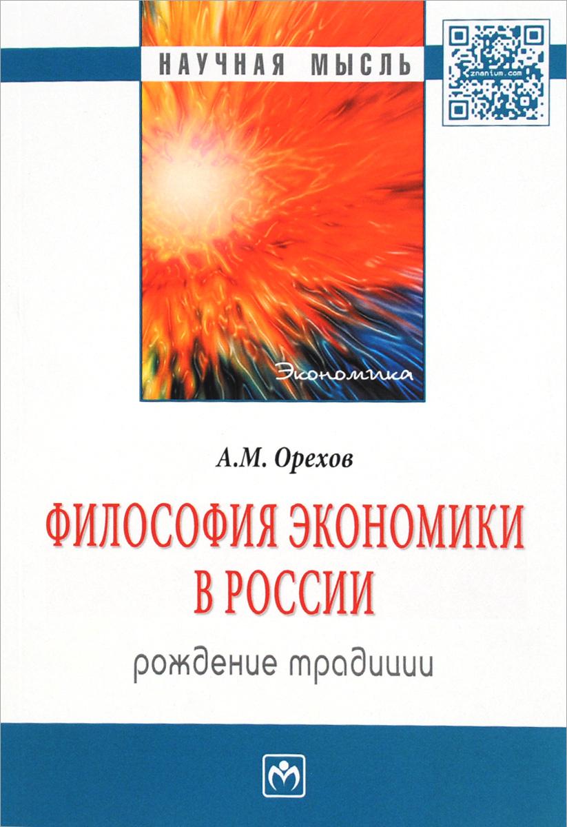 Философия экономики в России. Рождение традиции