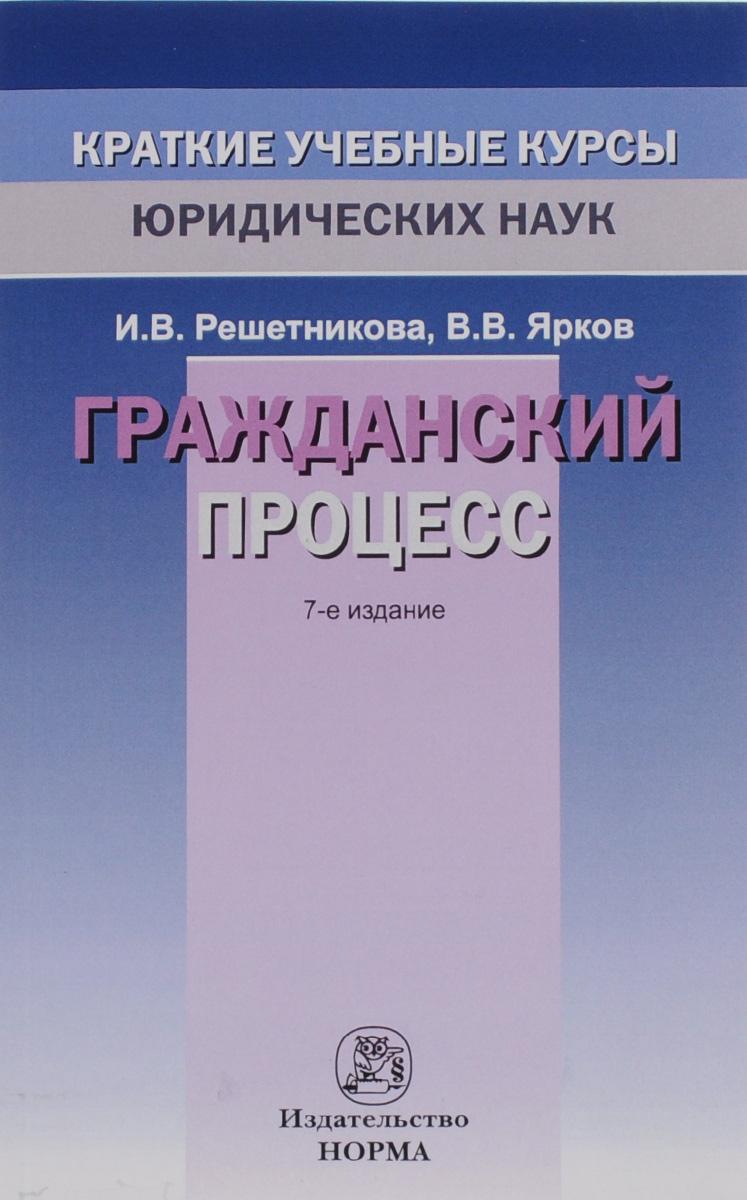 И. В. Решетникова, Ярков Гражданский процесс